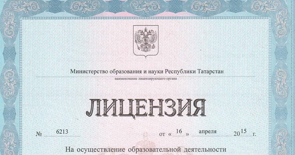 Услуги по лицензированию и аккредитации образовательной деятельности
